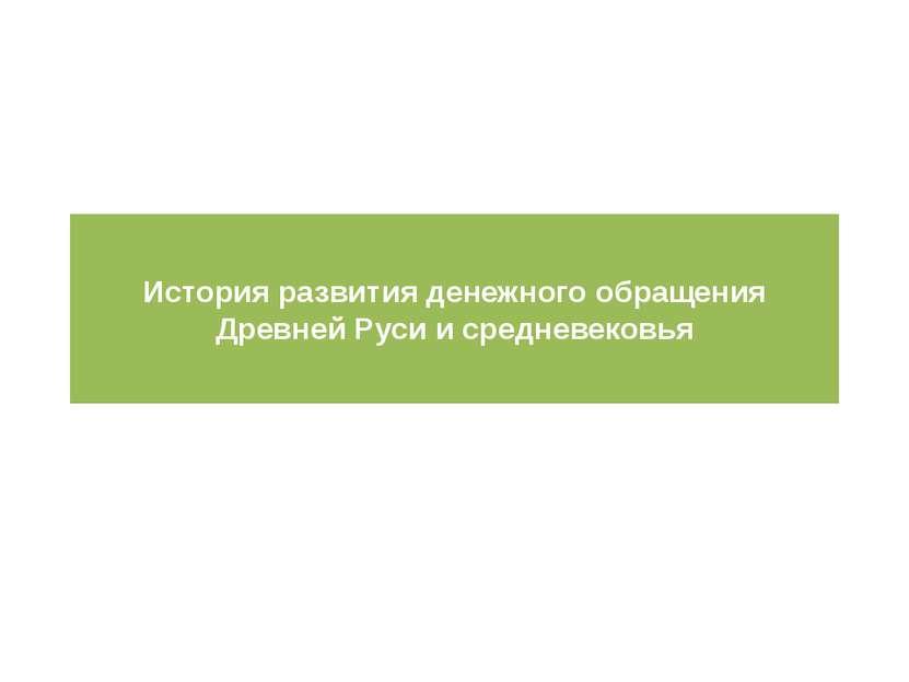 История развития денежного обращения Древней Руси и средневековья