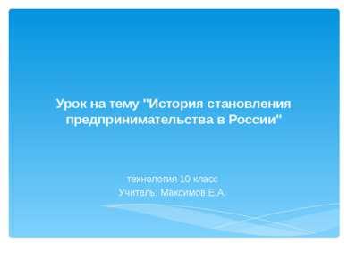 """Урок на тему """"История становления предпринимательства в России"""" технология 10..."""