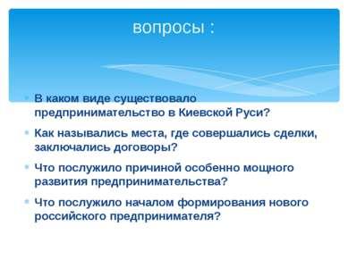 В каком виде существовало предпринимательство в Киевской Руси? Как назывались...