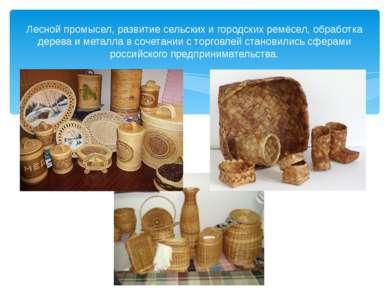 Лесной промысел, развитие сельских и городских ремёсел, обработка дерева и ме...