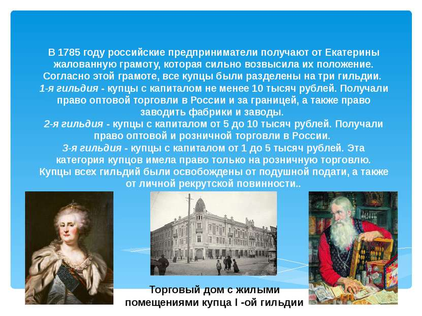 В 1785 году российские предприниматели получают от Екатерины жалованную грамо...