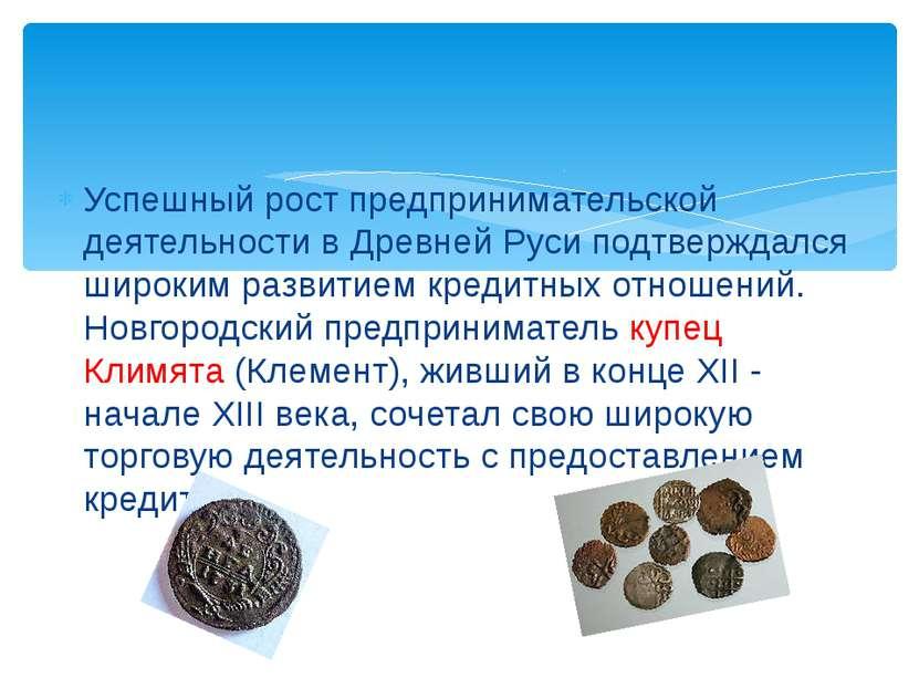Успешный рост предпринимательской деятельности в Древней Руси подтверждался ш...