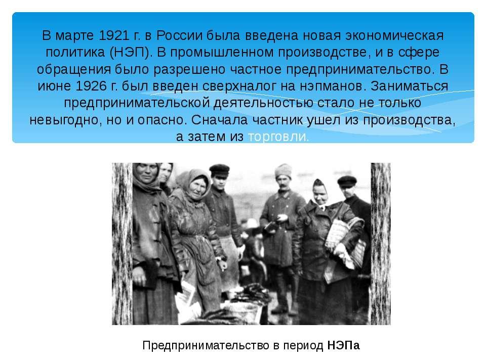 В марте 1921 г. в России была введена новая экономическая политика (НЭП). В п...