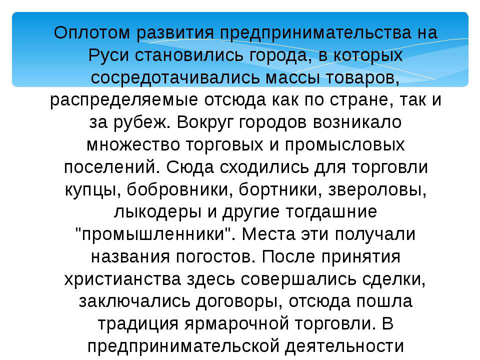 Оплотом развития предпринимательства на Руси становились города, в которых со...