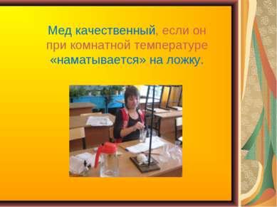 Мед качественный, если он при комнатной температуре «наматывается» на ложку.