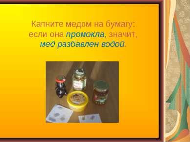 Капните медом на бумагу: если она промокла, значит, мед разбавлен водой.