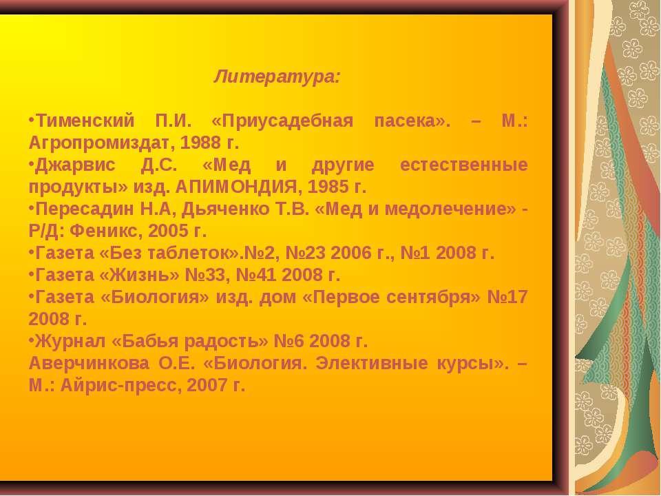 Литература: Тименский П.И. «Приусадебная пасека». – М.: Агропромиздат, 1988 г...