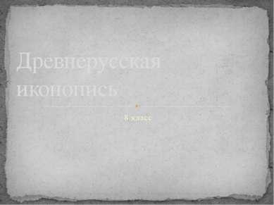 8 класс Древнерусская иконопись
