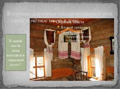 В горнице для иконы отводили красный угол – самоё почётное место в доме. В ка...