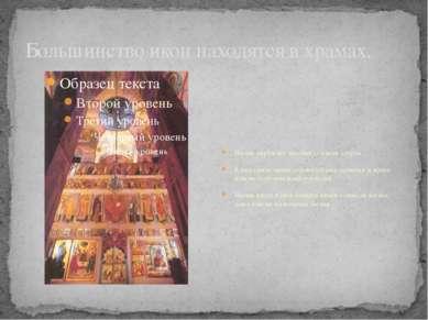 Большинство икон находятся в храмах. Иконы окружают человека со всех сторон. ...