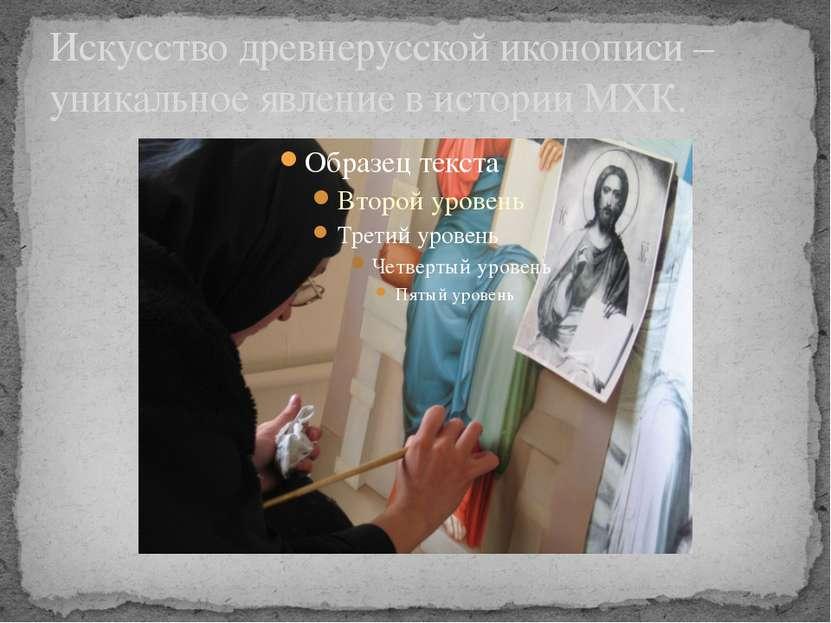 Искусство древнерусской иконописи – уникальное явление в истории МХК.