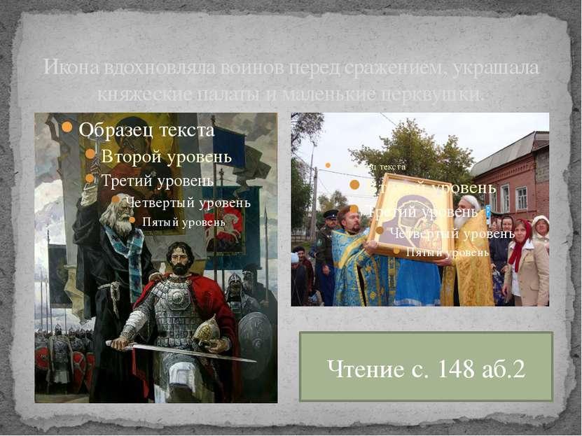Икона вдохновляла воинов перед сражением, украшала княжеские палаты и маленьк...
