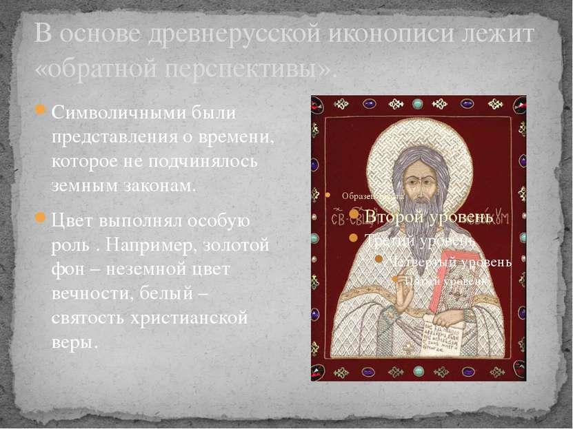 В основе древнерусской иконописи лежит «обратной перспективы». Символичными б...