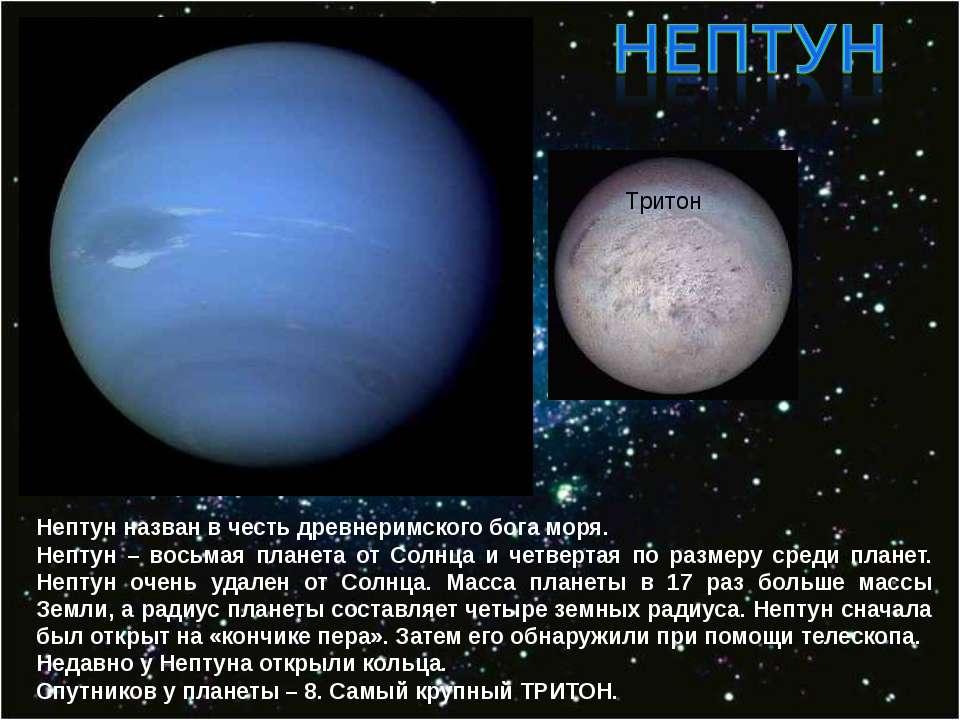 Нептун назван в честь древнеримского бога моря. Нептун – восьмая планета от С...