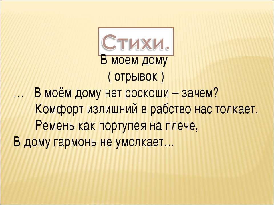 В моем дому ( отрывок ) … В моём дому нет роскоши – зачем? Комфорт излишний в...