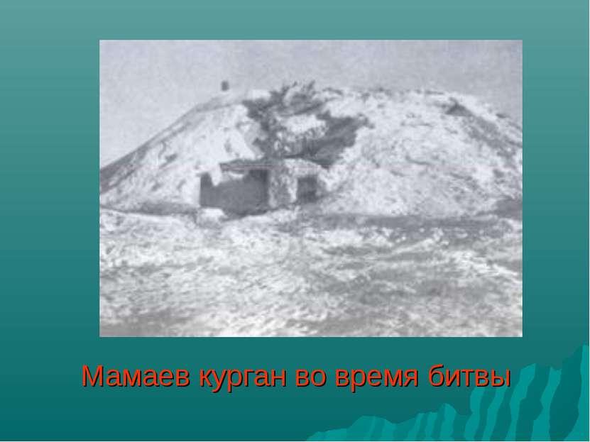 Мамаев курган во время битвы