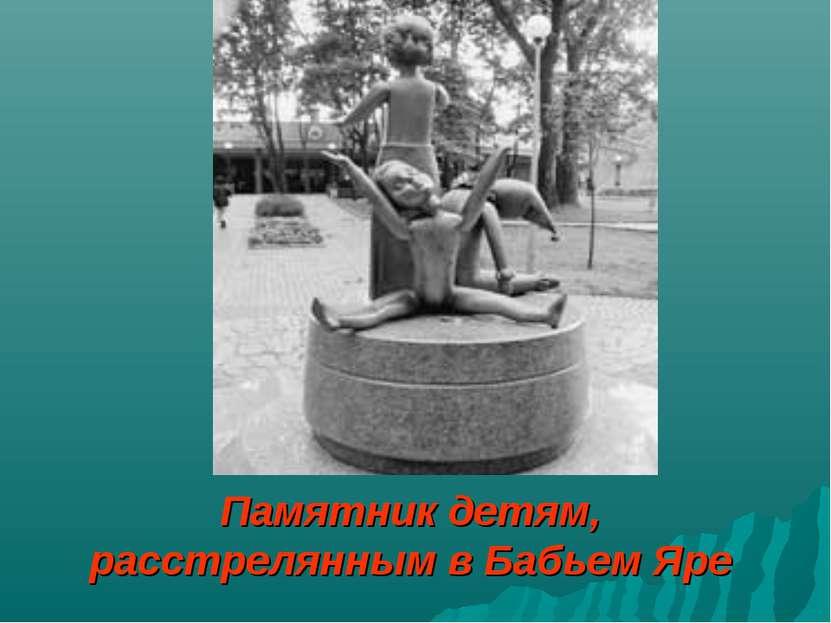 Памятник детям, расстрелянным в Бабьем Яре
