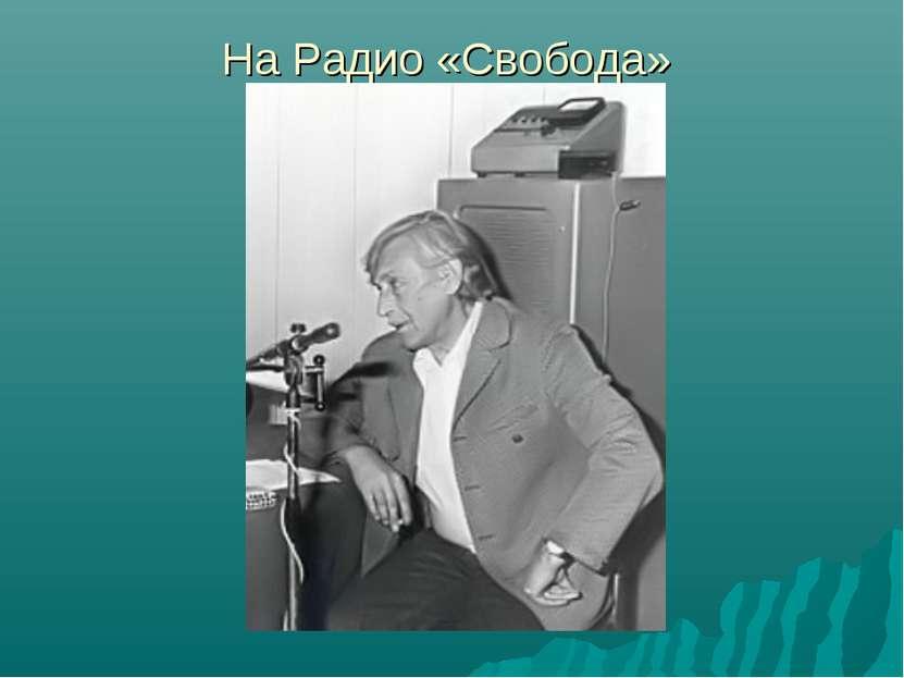 На Радио «Свобода»