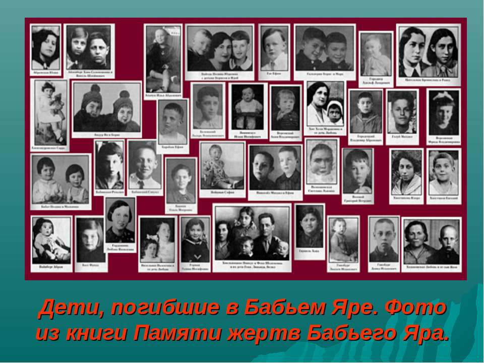 Дети, погибшие в Бабьем Яре. Фото из книги Памяти жертв Бабьего Яра.