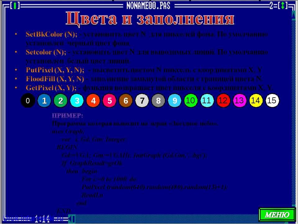1 7 6 5 4 3 2 8 9 0 Urok-informatiki.ru