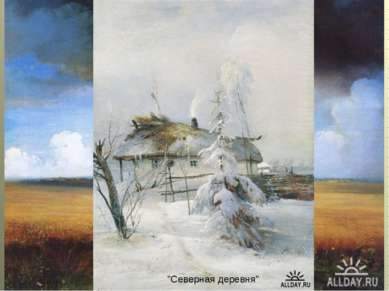 А.К.Саврасов А.К.Саврасов (1830 - 1897) портрет работы В.Г.Перова Алексей Кон...