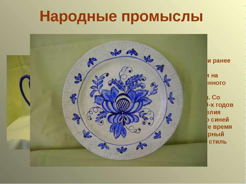 Народные промыслы Гжель — с XVII века и ранее центр производства фарфора и ке...