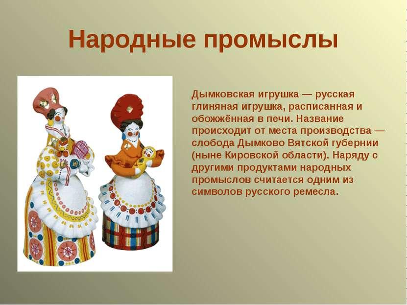 Народные промыслы Дымковская игрушка — русская глиняная игрушка, расписанная ...