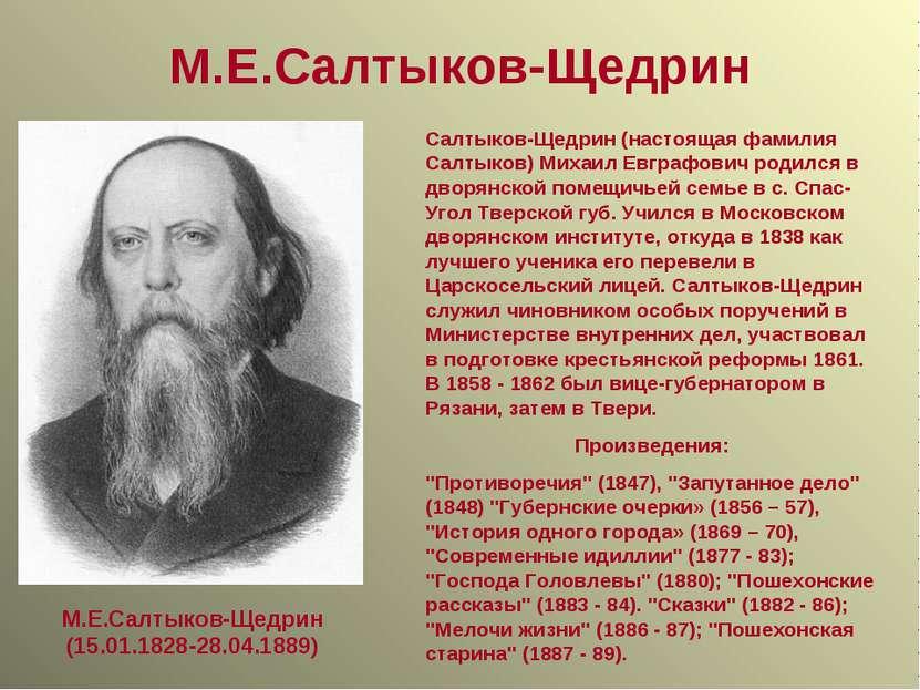 М.Е.Салтыков-Щедрин М.Е.Салтыков-Щедрин (15.01.1828-28.04.1889) Салтыков-Щедр...