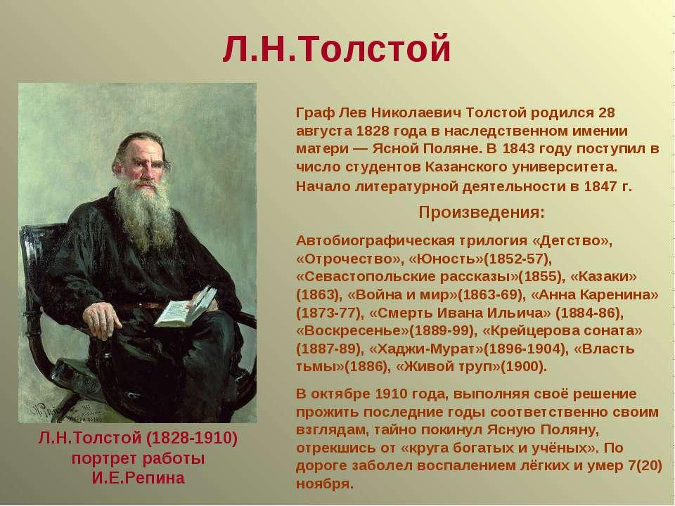 Граф Лев Николаевич Толстой родился 28 августа 1828 года в наследственном име...