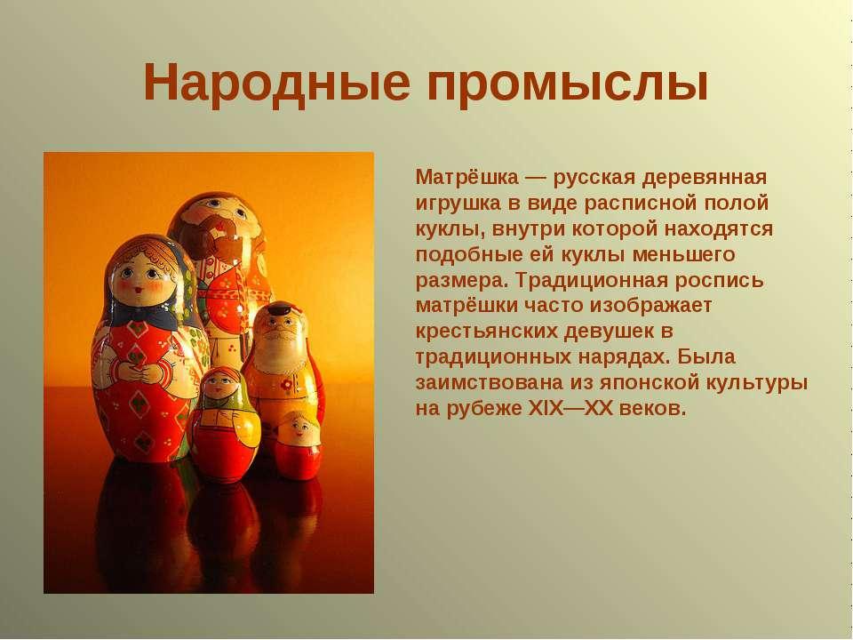 Народные промыслы Матрёшка — русская деревянная игрушка в виде расписной поло...