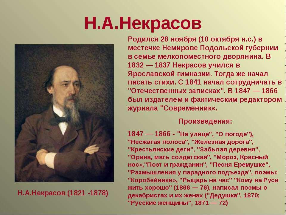 Н.А.Некрасов Н.А.Некрасов (1821 -1878) Родился 28 ноября (10 октября н.с.) в ...