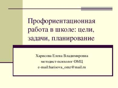 Профориентационная работа в школе: цели, задачи, планирование Харисова Елена ...