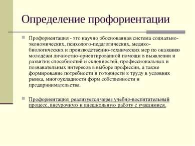 Определение профориентации Профориентация - это научно обоснованная система с...
