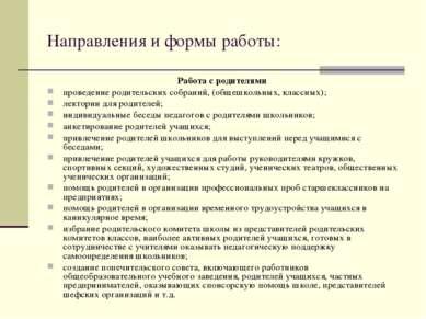 Направления и формы работы: Работа с родителями проведение родительских собра...