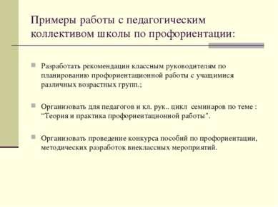 Примеры работы с педагогическим коллективом школы по профориентации: Разработ...