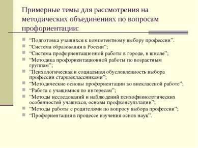 Примерные темы для рассмотрения на методических объединениях по вопросам проф...