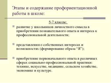 Этапы и содержание профориентационной работы в школе: 5-7 классы: развитие у ...