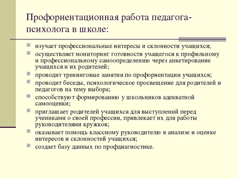 Профориентационная работа педагога-психолога в школе: изучает профессиональны...
