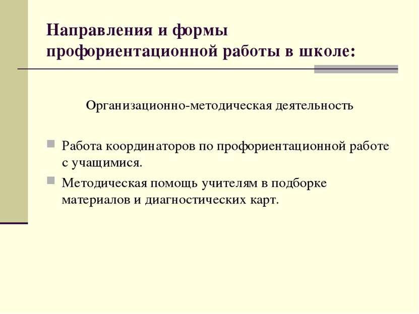 Направления и формы профориентационной работы в школе: Организационно-методич...