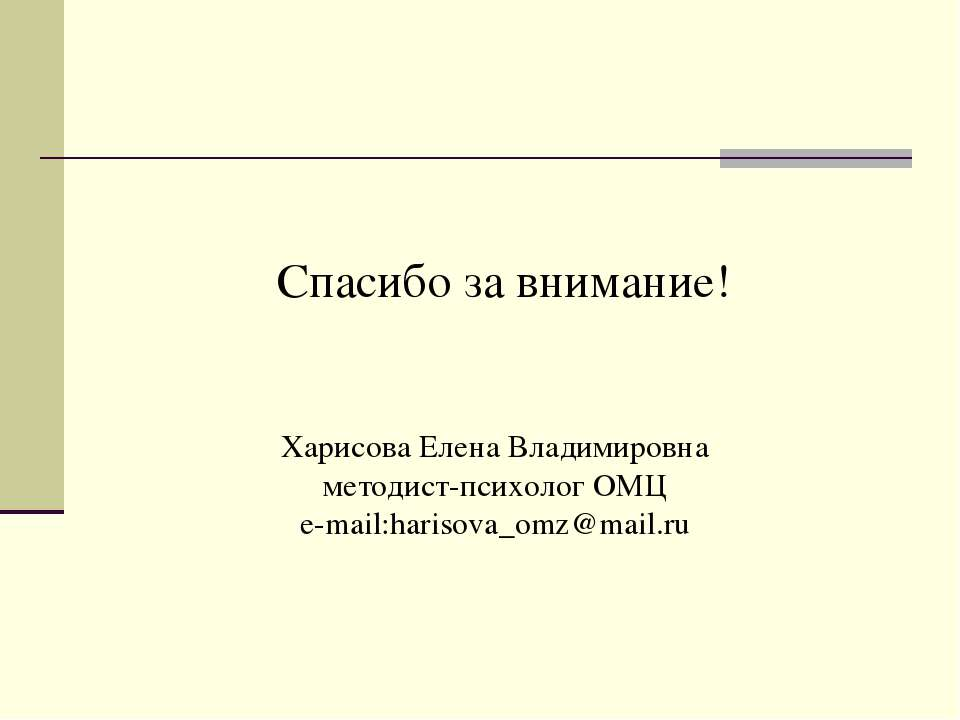 Спасибо за внимание! Харисова Елена Владимировна методист-психолог ОМЦ e-mail...