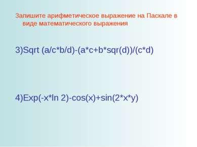 Запишите арифметическое выражение на Паскале в виде математического выражения...