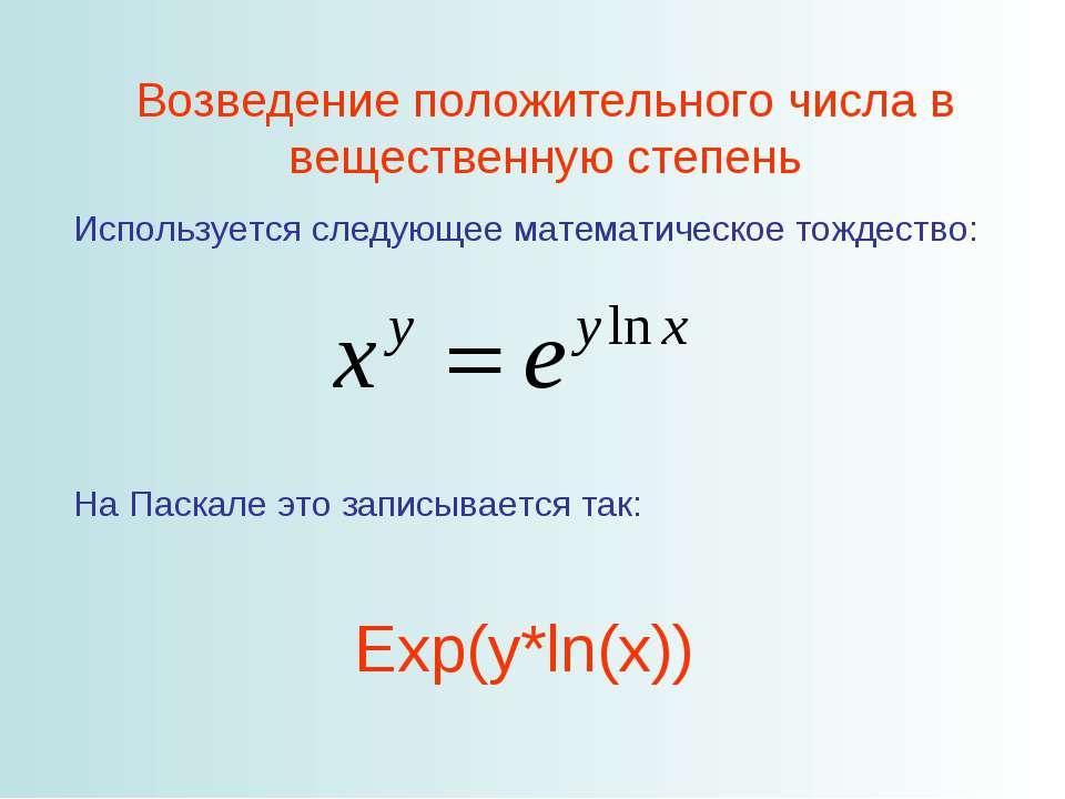 Возведение положительного числа в вещественную степень Используется следующее...