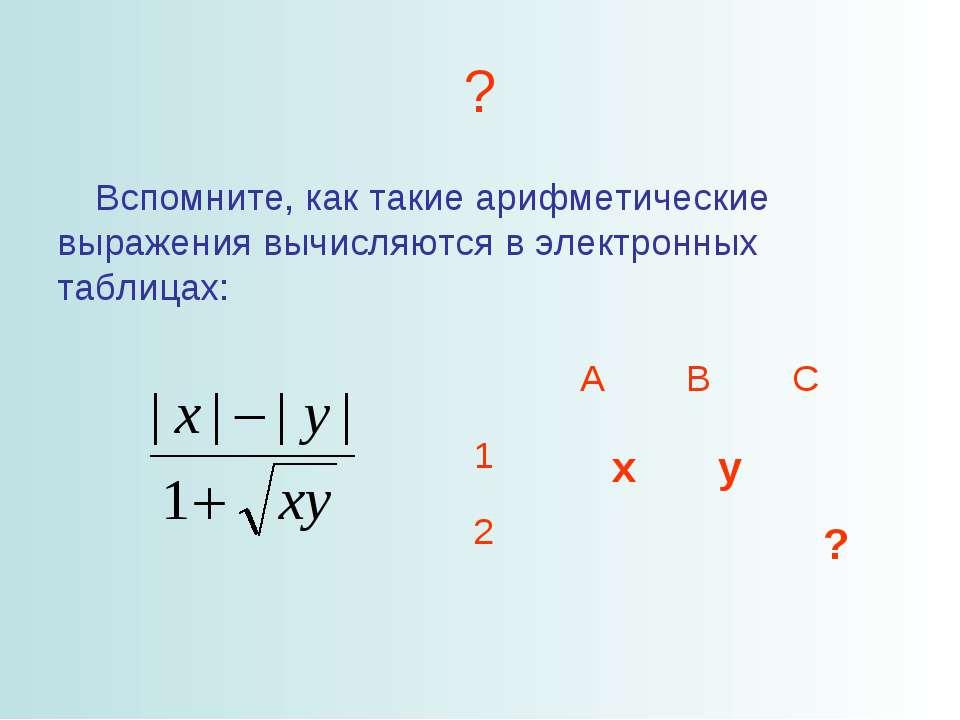 ? Вспомните, как такие арифметические выражения вычисляются в электронных таб...