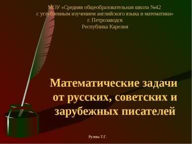 МОУ «Средняя общеобразовательная школа №42 с углубленным изучением английског...