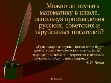 Можно ли изучать математику в школе, используя произведения русских, советски...