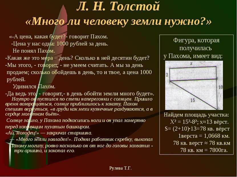 Л. Н. Толстой «Много ли человеку земли нужно?» «-А цена, какая будет?- говори...