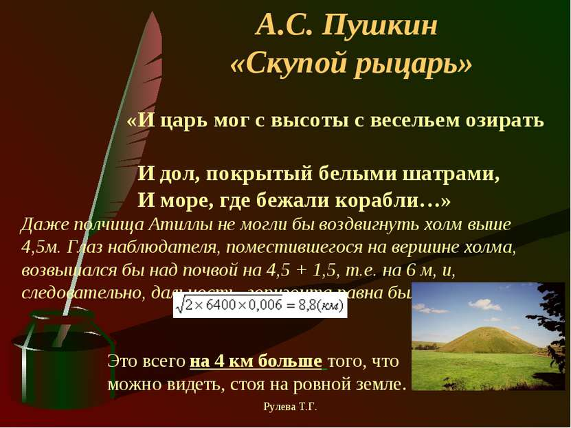 А.С. Пушкин «Скупой рыцарь» «И царь мог с высоты с весельем озирать И дол, по...