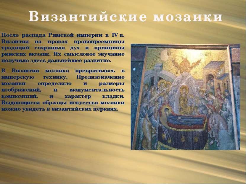 Византийские мозаики После распада Римской империи в IVв. Византия на правах...