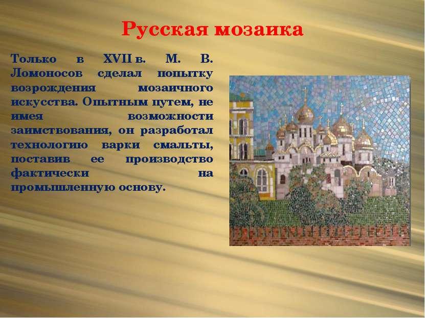 Русская мозаика Только в XVIIв. М. В. Ломоносов сделал попытку возрождения м...