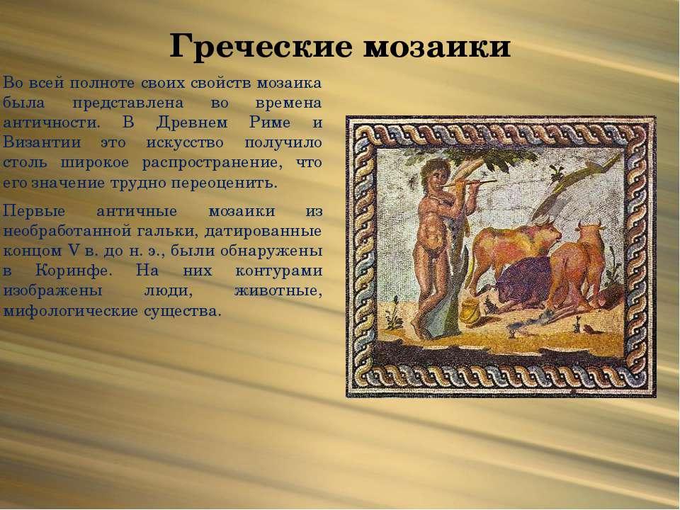 Греческие мозаики Во всей полноте своих свойств мозаика была представлена во ...